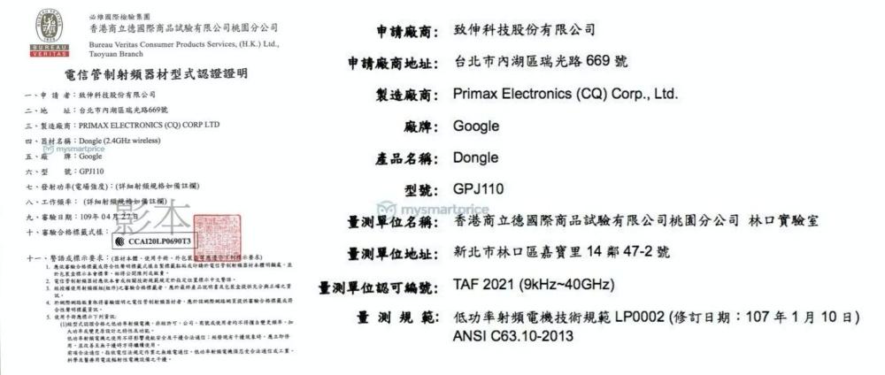 Google Dongle GPJ110 side 搭載Android TV作業系統的第二代Chromecast Ultra現身台灣NCC認證文件