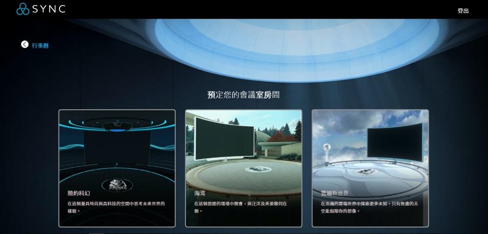 VIVE SYNC 會議室設定 2 動手玩/定位效果更好、應用範圍更廣泛的VIVE Cosmos Elite