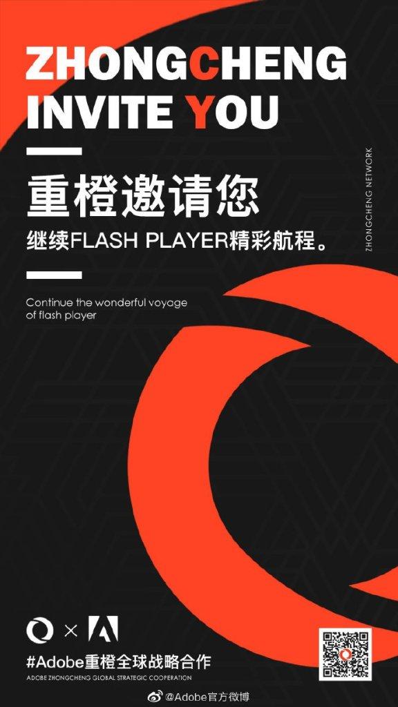 6848ba7dly1g87bg7vcnaj20ku112gtl 576x1024 Adobe證實明年仍會在中國市場提供Flash服務