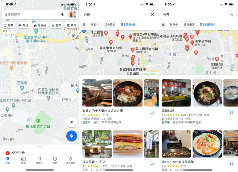 91997865 847499009084568 3246171827466141696 n side Google Maps新增標示餐廳是否提供外帶或外送服務選項