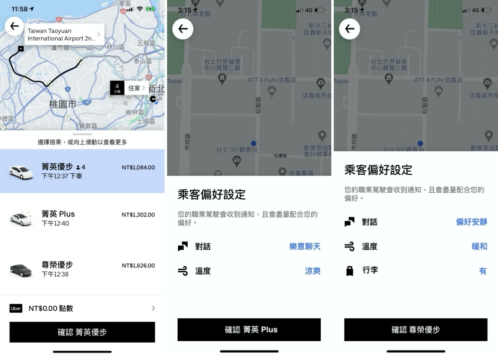 0003 Uber在台推出可選擇寬敞車輛、車內溫度與司機對話選項的「菁英Plus」服務