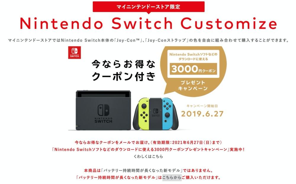 mashdigi capture 2020 04 07 下午12.14.08 任天堂日本限定線上Nintendo Switch客製化購機服務,可以選擇新舊機種