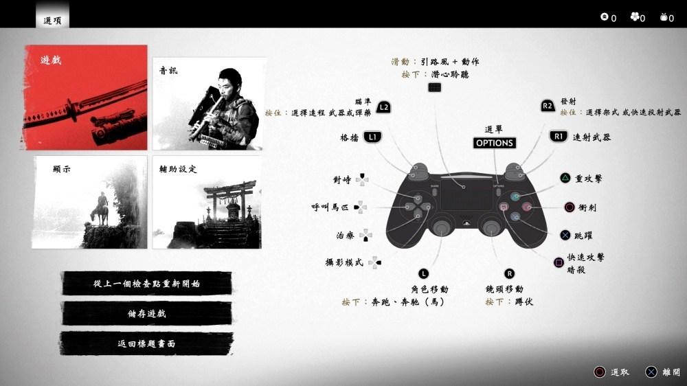 Ghost of Tsushima 20200713000455 動手玩/描繪蒙古攻日史實戰役,《對馬戰鬼》融入更多戰場一擊致命的緊張感