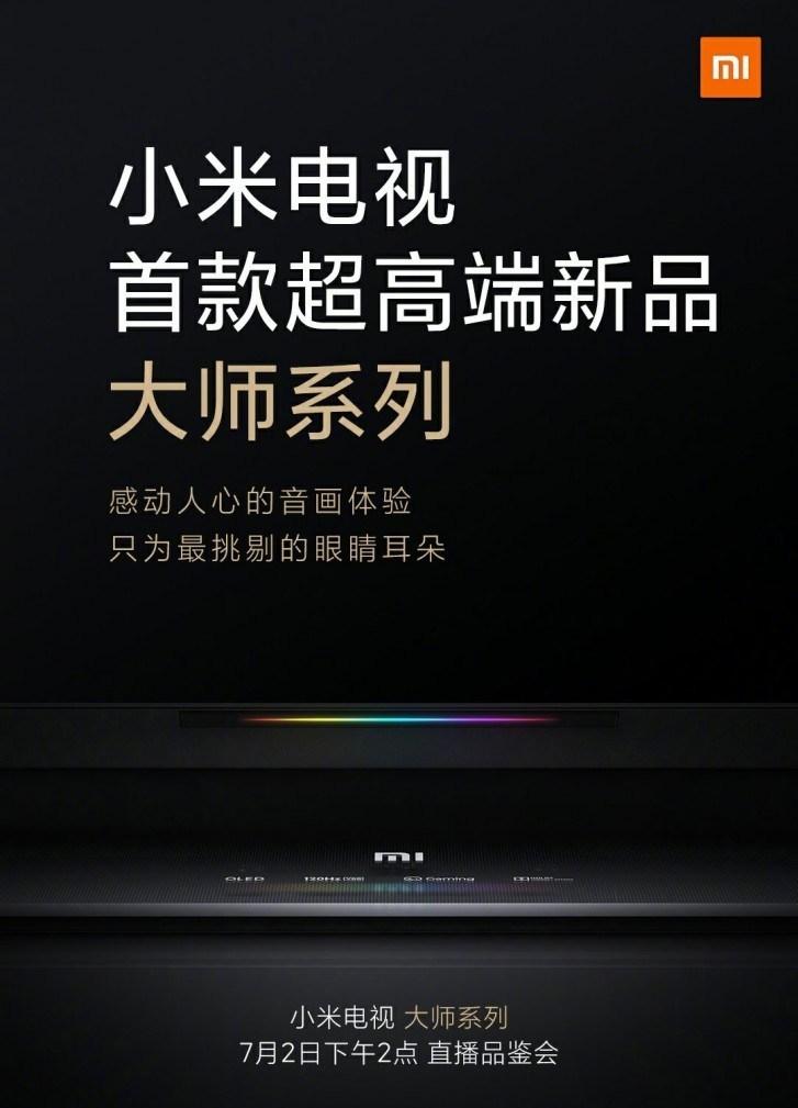 gsmarena 001 小米預告將推出支援120Hz畫面更新率的大師系列電視