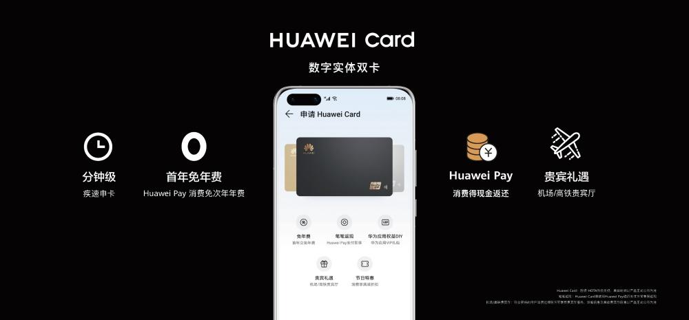 2038022mfweltwf8zeayrg 宣布P40系列中國境內售價之餘,華為也推出自有信用卡服務HUAWEI Card