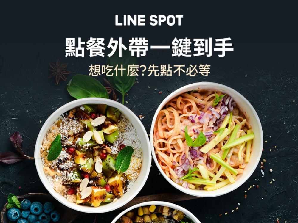 圖1:為輔助餐飲店家串接LINE平台,店家查詢服務LINE SPOT新增「點餐外帶」的線上預約功能。 因應疫情餐飲外帶需求增加,LINE SPOT串接更多線上點餐服務