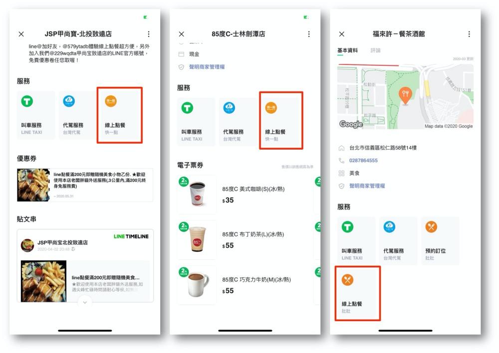圖3:LINE SPOT「點餐外帶」功能與三家數位點餐領域的專業夥伴合作,只要店家資訊中有寫「點餐」的按鍵都可以線上點、外帶馬上拿。此外,LINE SPOT店家資訊中也可串 因應疫情餐飲外帶需求增加,LINE SPOT串接更多線上點餐服務