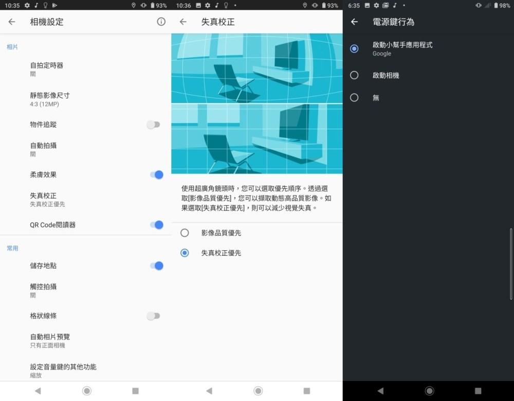 Screenshot 20200503 103559 side side 1024x798 動手玩/維持4G連網、多數高階旗艦機種功能下放的Xperia 10 II