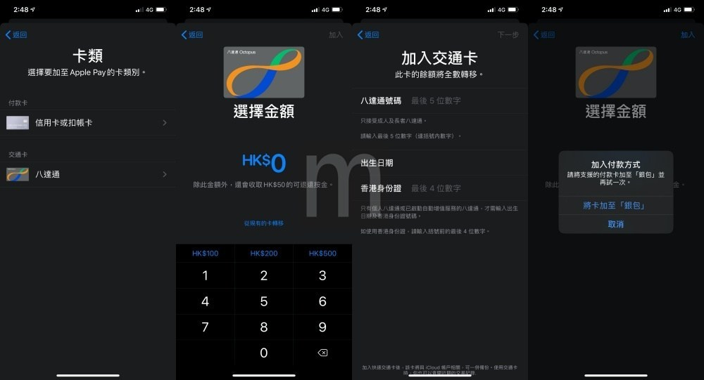 IMG 3474 side 香港八達通交通卡悄悄加入Apple Pay服務