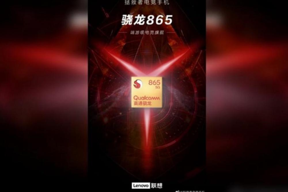 20200214031823491 聯想確認其Legion品牌電競手機將搭載90W充電技術