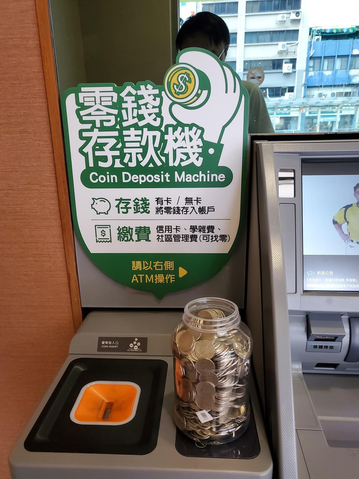 有點失望的『零錢存錢機』國泰世華銀行體驗 @3C 達人廖阿輝