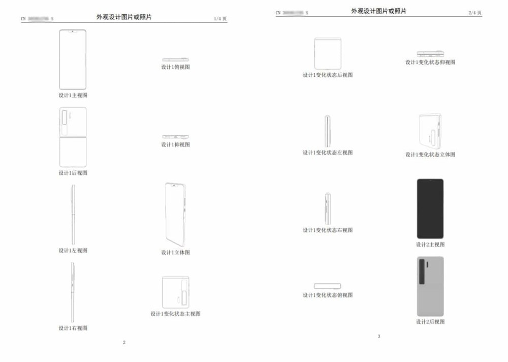 1 1024x729 華為也計畫推出上下凹折手機,將以Mate V為稱?