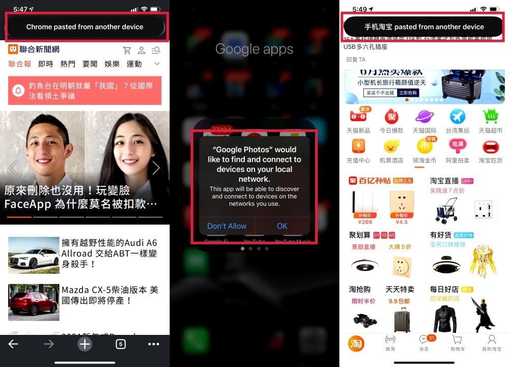 IMG 4037 side iOS 14出現app取用剪貼板功能?可能不一定是偷偷竊取隱私
