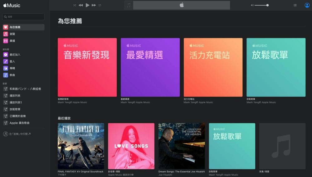 mashdigi capture 2020 04 17 下午3.19.47 Apple Music網頁版服務正式上線,Windows 10、Linux、Chrome OS都能使用