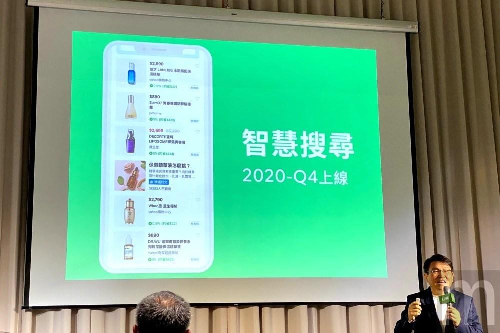IMG 4117 LINE購物拆分成獨立app,預告未來將加入團購銷售模式