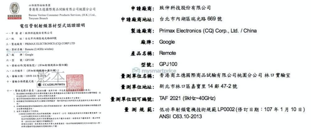 Google Remote GPJ100 side 搭載Android TV作業系統的第二代Chromecast Ultra現身台灣NCC認證文件