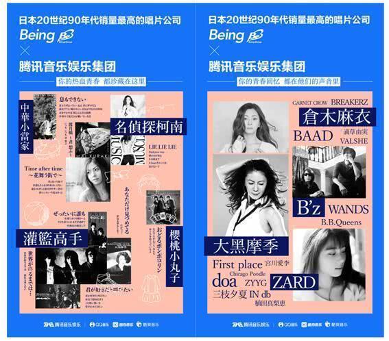 66372 20200325081951403 270428288 騰訊音樂攜手日本著名音樂品牌Being,將眾多日漫動畫、高人氣藝人音樂帶進中國市場