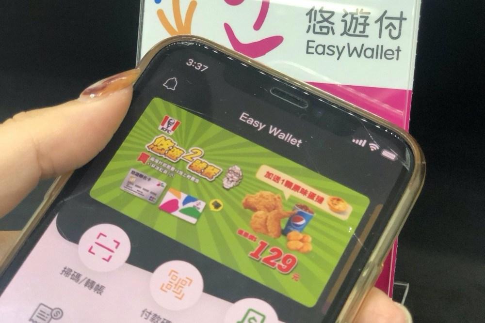 1912171001190 1024x683 進軍電子錢包市場的悠遊付服務正式上線,並非用於取代現有悠遊卡