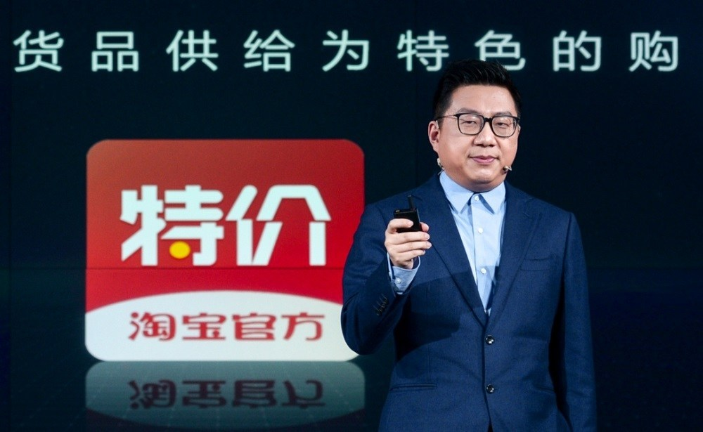 Taobao C2M to create 10 billion new orders for factories in China 阿里巴巴擴大布局C2M市場戰略,透過淘寶特價版讓消費者直接向工廠下單