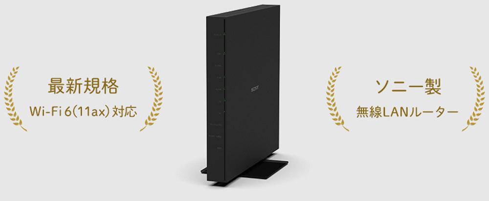 standards 真實的高速路由器「Plash Speed」,Sony經過多年終於再次推出新款路由器設備